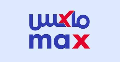 موقع ماكس فاشون (Max Fashion)