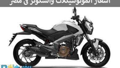 اسعار الموتوسيكلات فى مصر