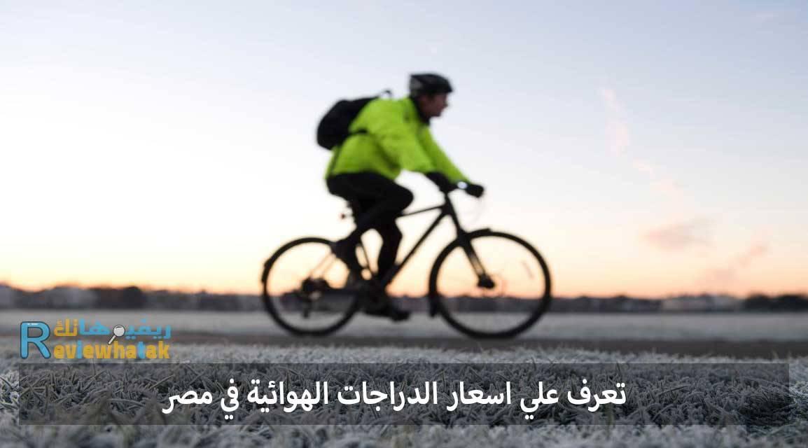 اسعار الدراجات الهوائية