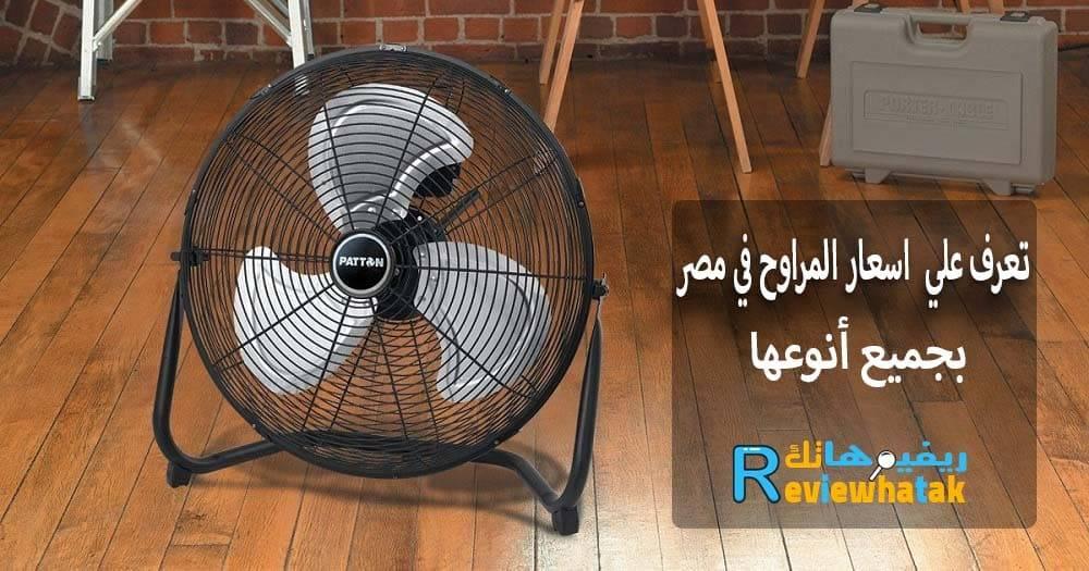 اسعار المراوح فى مصر