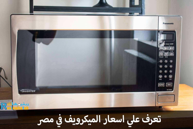 اسعار الميكرويف فى مصر