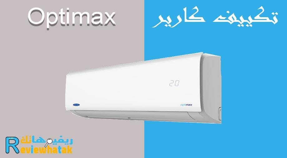 عيوب تكييف كاريير optimax