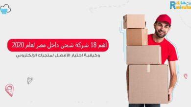شركات الشحن فى مصر
