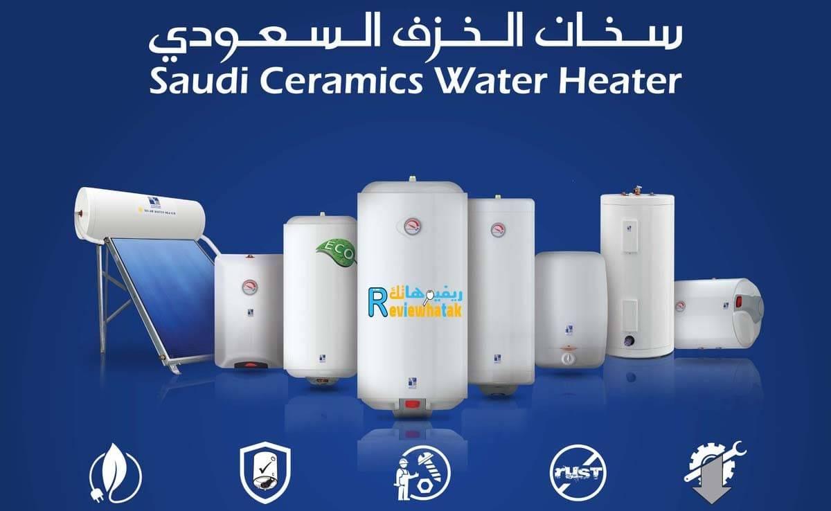 سخان ماء الخزف السعودي